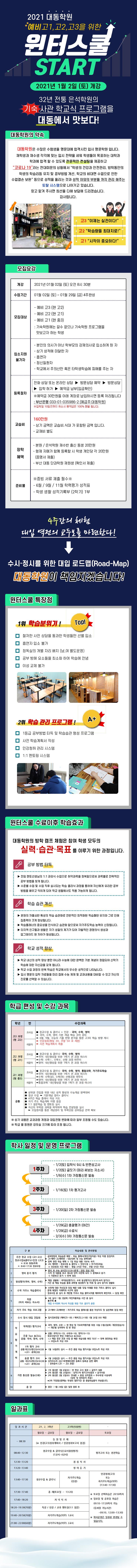 대동_2021윈터스쿨모집요강.jpg