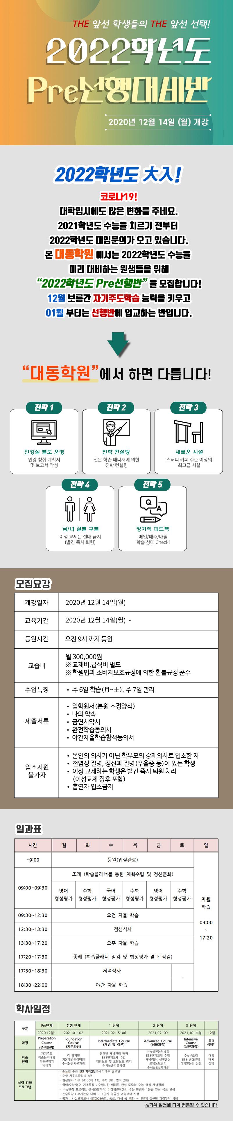 대동 2022학년도선행대비반.jpg